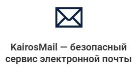 KairosMail