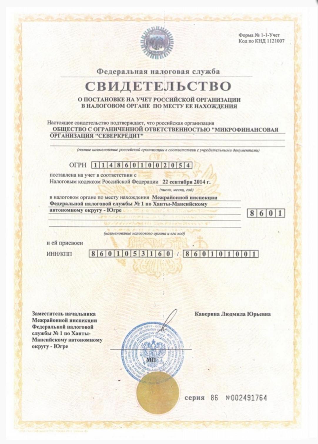 yabankir-documents-svidetelstvo-nalogovaya