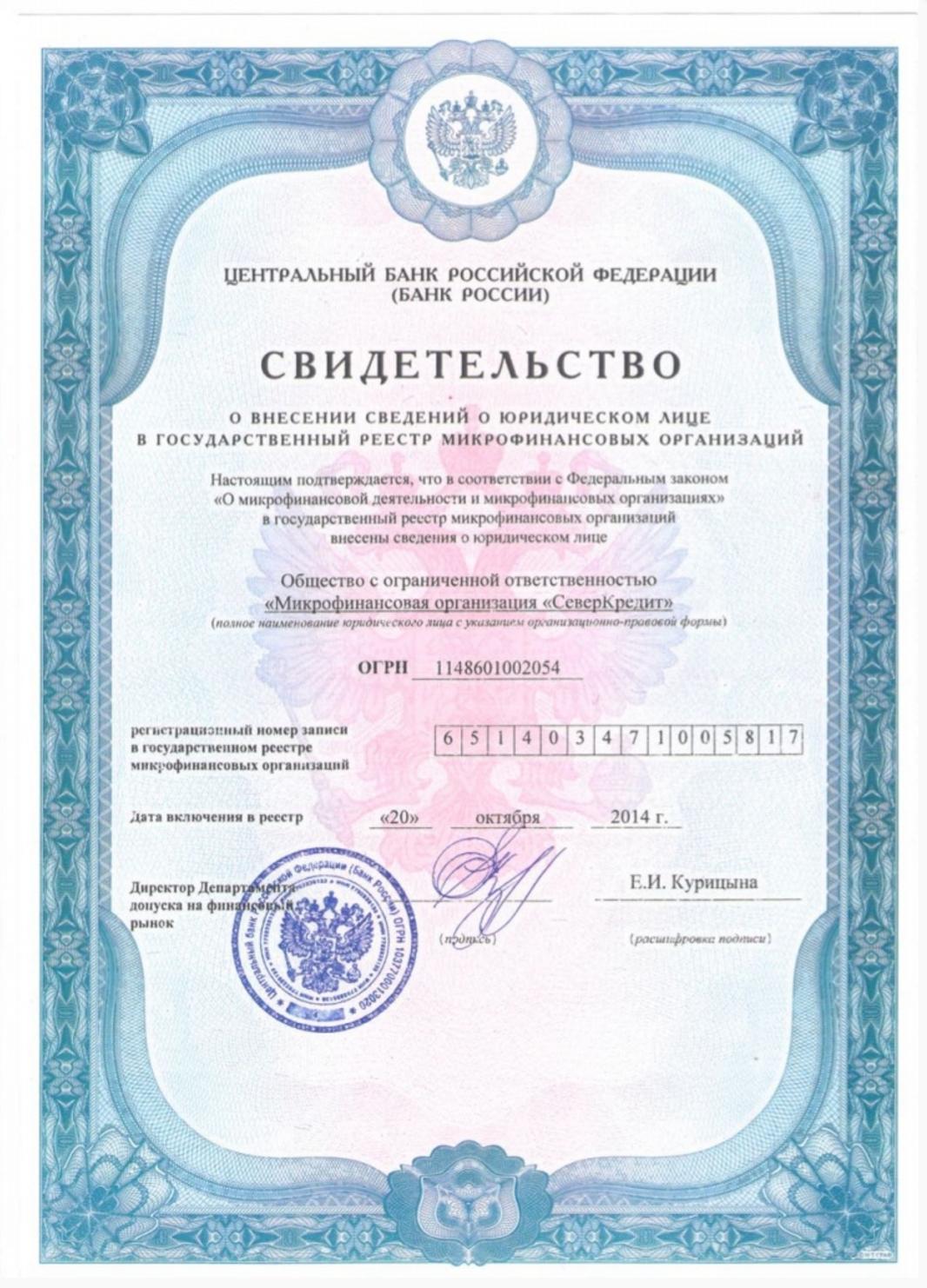 yabankir-documents-svidetelstvo