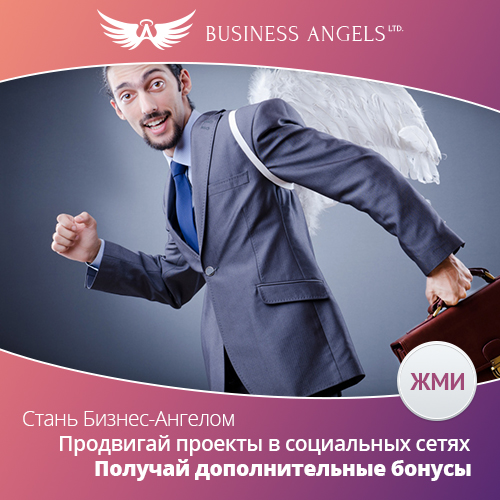 Business-angels-obzor