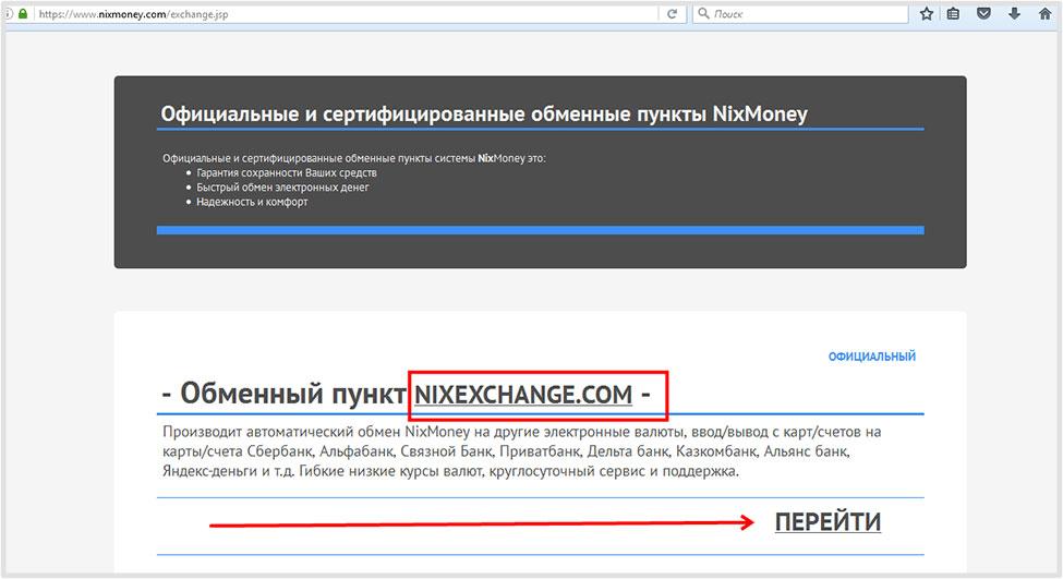 NixMoney-obmennue-punktu-spisok