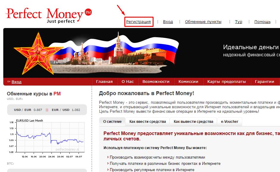 Perfect-Money-registration-link