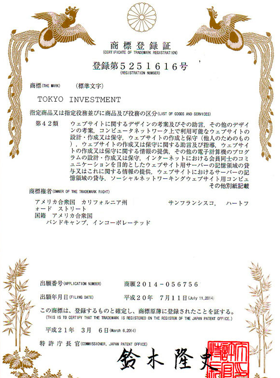 Tokyo-investment-documents