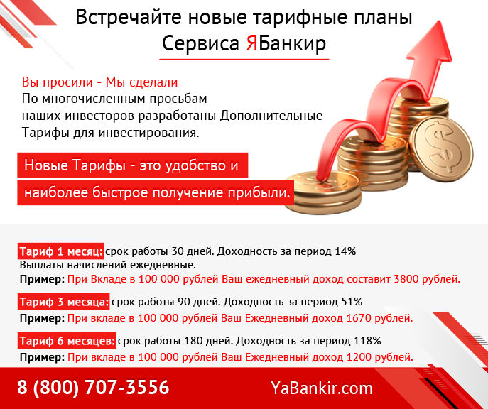 Yabankir-new-deposits