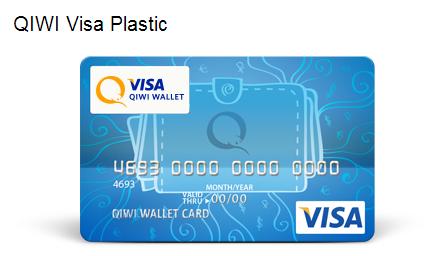 qiwi-wallet-visa